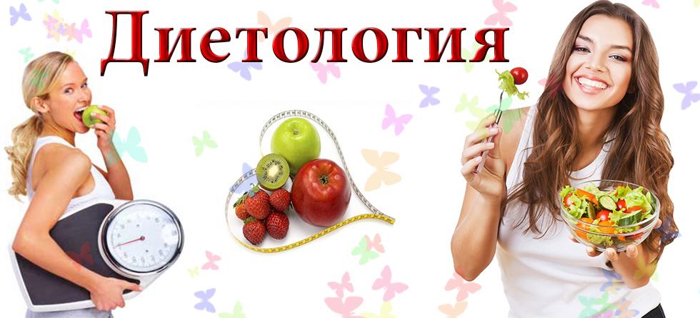 диетолог ульяновск
